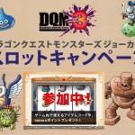 【DQMJ3】7netでスロットキャンペーン中!毎日スロット回さないと損するかも!?