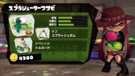 【スプラトゥーン】スプラシューターワサビは強い?ver2.7.0新武器レビュー