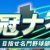 【パワプロ2016】栄冠ナイン攻略まとめ!評判・パネルイベント・転生プロ・OB・グラウンドレベル