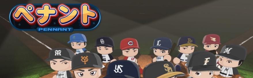 【パワプロ2016】ペナント攻略まとめ!MLB選手・野球殿堂・収録選手情報・アイテム