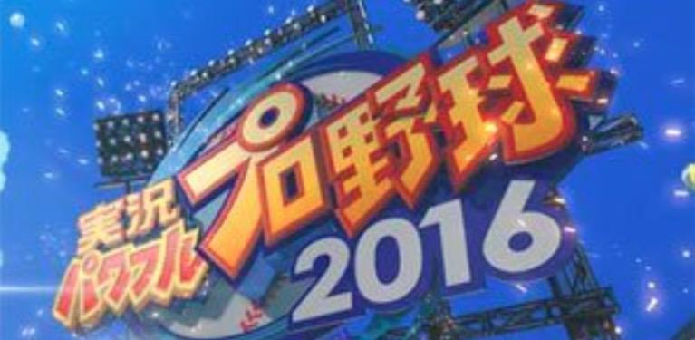 【パワプロ2016】最新アップデートVer1.03情報!阪神・原口などの選手が追加される予定