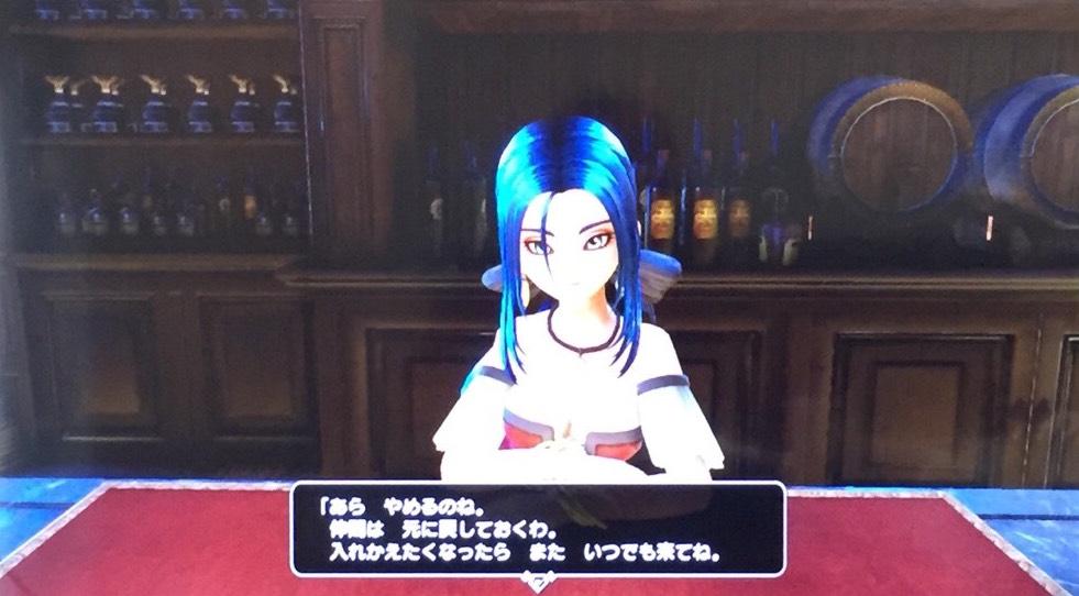 【DQH2】ルイーダの酒場・仲間を入れ替える方法