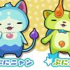 【妖怪ウォッチ3】ぷにニャン&ぷにコマを仲間にする方法・好物・評価・強い点