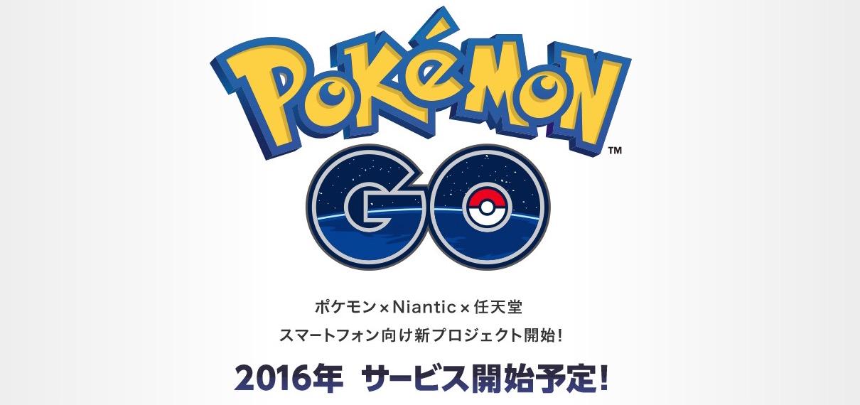 【ポケモンGO】日本のアプリダウンロード開始日はいつ?対応機器は?プレイ料金は無料?