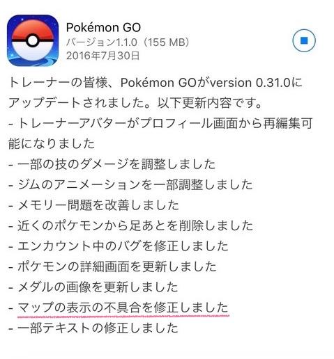 【ポケモンGO】ポケビジョン(Pokevision)が使えない!対策された?ポケモンが表示されなくなった理由