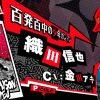 【ペルソナ5】織田信也のプロフィール・声優・攻略情報
