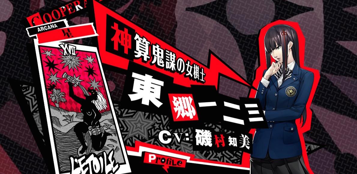 【ペルソナ5】東郷一二三のプロフィール・声優・攻略情報