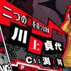 【ペルソナ5】川上貞代のプロフィール・声優・攻略情報