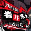 【ペルソナ5】刑死者コープ(岩井宗久)攻略 会話の選択肢・ランク解放条件・アビリティ一覧