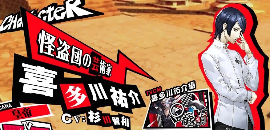 【ペルソナ5】皇帝コープ (喜多川祐介) 攻略 会話の選択肢・ランク解放条件・アビリティ一覧