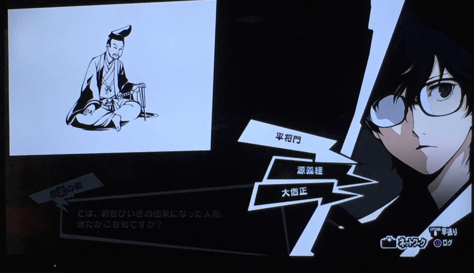【ペルソナ5】「判官びいきの由来になった人物は誰?」の正答(5/10歴史問題)