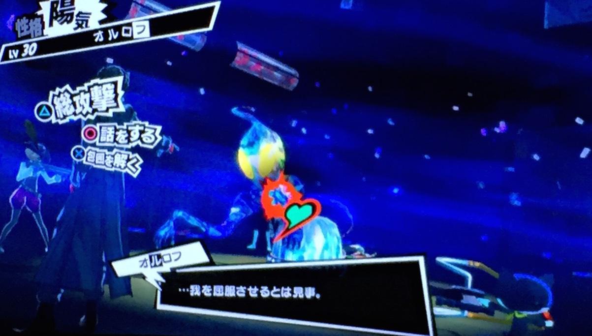 【ペルソナ5】宝魔「オルロフ」の出現場所・入手方法・弱点・スキル