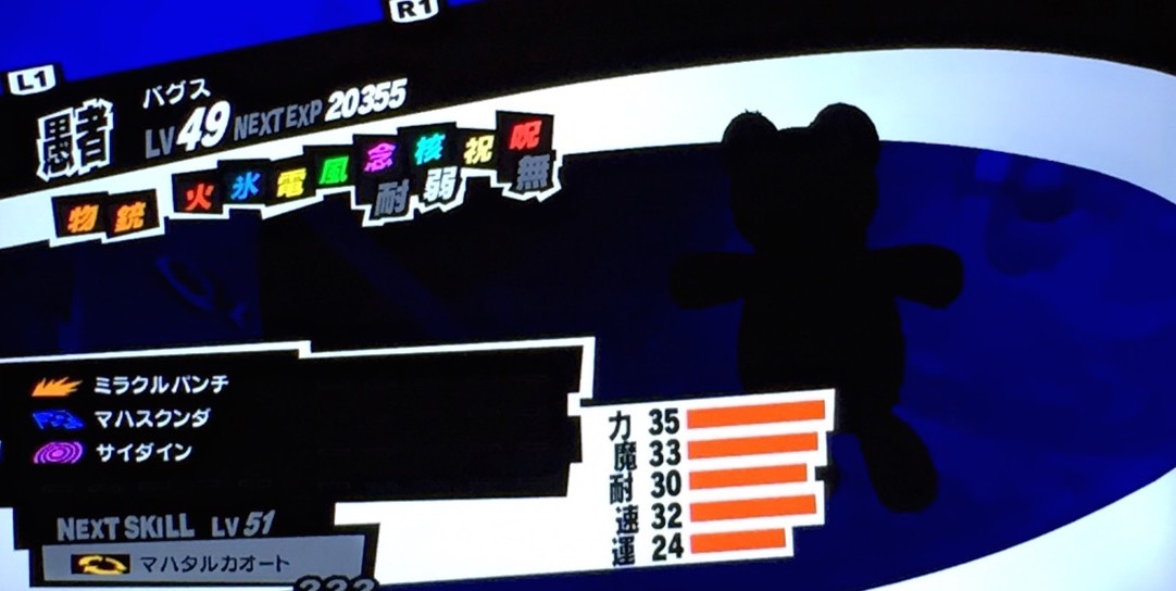 【ペルソナ5】「サマリカームを持ったバグス」の入手&合体方法!剛毅コープ8→9へ