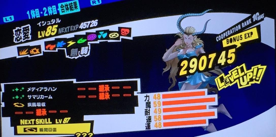 【ペルソナ5】恋愛コープ最強「イシュタル」の入手&合体方法・スキル・弱点・評価