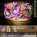 【パズドラ】セルケト(隼護の冥蝎神)の評価・使い道・ステータス
