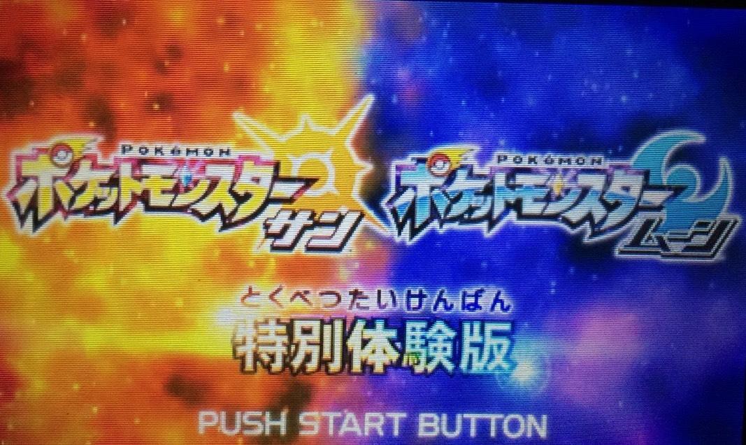 【ポケモンサンムーン】体験版をプレイした感想・レビュー!新要素やバトルシステムについて