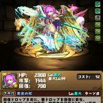 【パズドラ】聖闘士星矢コラボガチャの当たり・評価・使い道完全まとめ!