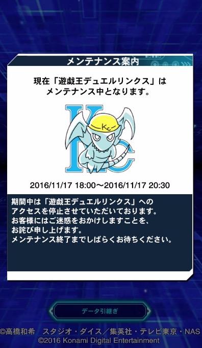 【遊戯王デュエルリンクス】最新メンテナンス状況・バグ・エラー・不具合まとめ!