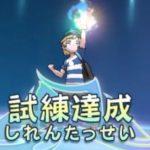 【サンムーン】スイレンの試練攻略!ヨワシ(ぬし)の倒し方・釣竿&ダイブボール&ミズZ入手方法