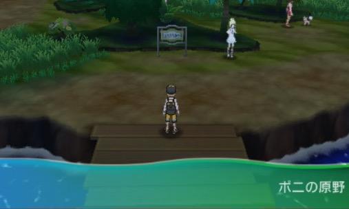 【ポケモンサンムーン(SM)】ポニの原野の出現ポケモン・アイテムまとめ!ラプラスやジーランスが入手可能