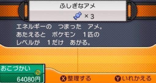 【ポケモンサンムーン】ふしぎなアメの入手方法・場所・効果まとめ!