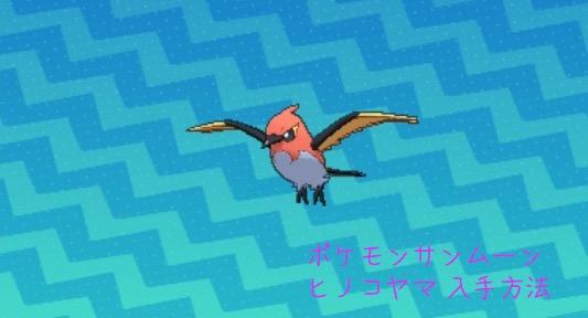 【ポケモンサンムーン】ヤヤコマ&ヒノコヤマ&ファイアローの入手・進化方法まとめ