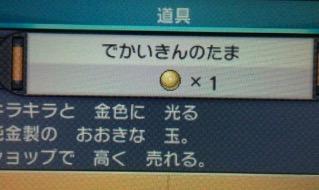 【ポケモンサンムーン(SM)】「でかいきんのたま」の入手方法・使い道まとめ!