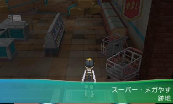 【ポケモンサンムーン】「スーパーメガやす 跡地」全出現ポケモン・道具一覧!【ミミッキュ・クレッフィ・ゲンガーetc】
