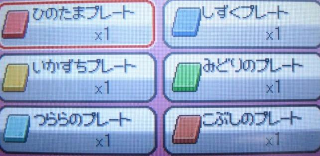 【ポケモンサンムーン(SM)】全ての「プレート」の入手方法・場所一覧表
