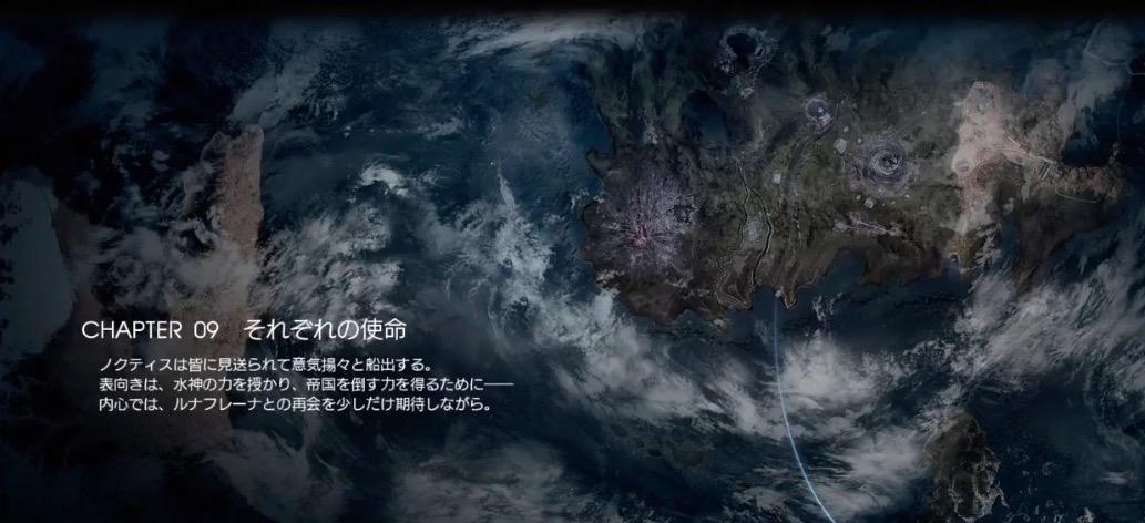 【FF15 チャプター9】完全攻略チャート⑨「それぞれの使命」〜水神リヴァイアサン攻略〜