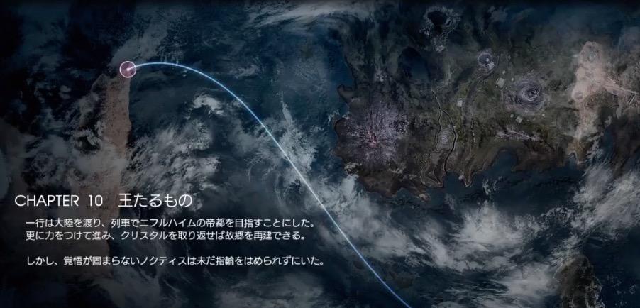 【FF15 】完全攻略チャート・チャプター10「王たるもの」〜闘王の刀入手場所・モルボル討伐〜