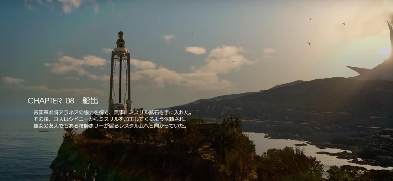 【FF15】完全攻略チャート⑧「船出」〜ルシスからオルティシエへ〜