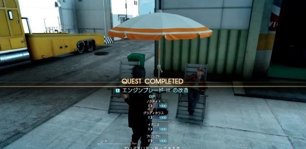 【FF15】「揺るぎない螺旋角」の入手方法・場所・使い道まとめ!