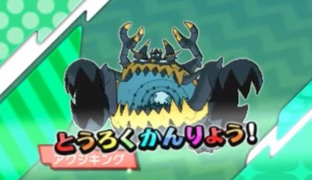 【ポケモンサンムーン】最強「アクジキング」の入手方法・厳選・育成方法まとめ!