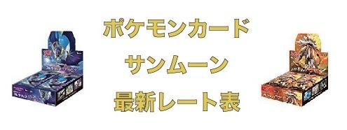 【ポケモンカードゲーム サン・ムーン】最新レート買取表・参考価格一覧