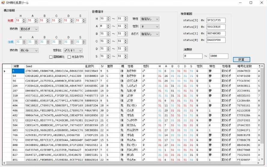 【ポケモンサンムーン】「孵化乱数」に関する情報まとめ!(ツール・色違いなど)