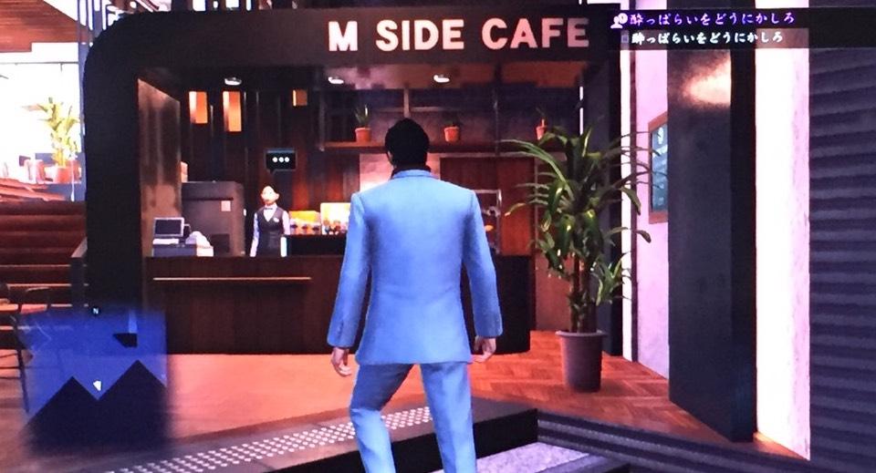 龍が如く6 M SIDE CAFE