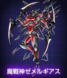 【DQMJ3P(プロ)】「魔戦神ゼメルギアス」の入手・配合方法・評価・ステータスまとめ