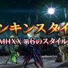 【MHXX】「レンキンスタイル」について詳しく解説!特徴・メリット・デメリットまとめ