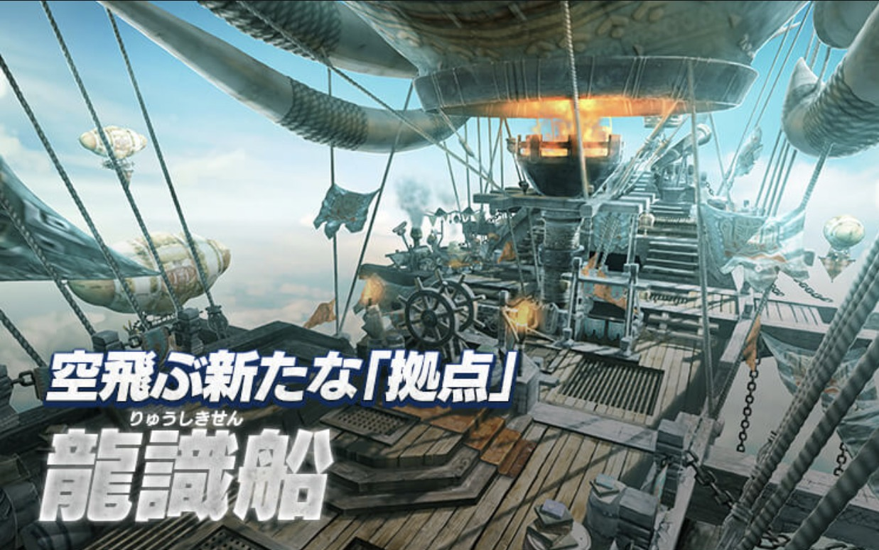 【MHXX】新拠点「龍識船」とは?施設一覧・できること・登場人物まとめ!
