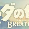 【ゼルダの伝説BotW】 ストーリー・ラスボス・フラゲ情報まとめ!