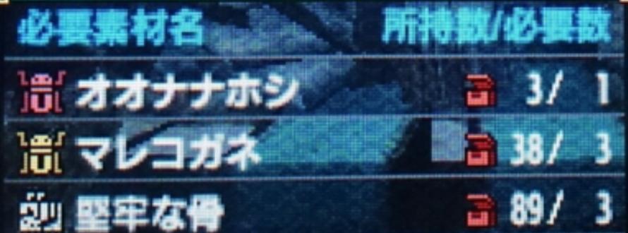 【MHXX】「オオナナホシ」のおすすめ入手方法・使い道まとめ!