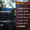 【MHXX攻略】G級・剣士の強くておすすめ一式装備・防具テンプレ一覧まとめ!【モンハンダブルクロス】