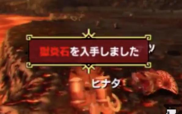 【ダブルクロス(MHXX)】「紅蓮石・獄炎石」のおすすめ入手方法・場所まとめ!