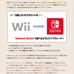 【ドラクエ11(DQ11)】スイッチ版は本当に出る?発売日はいつ?Wii版から引き継ぎも有!