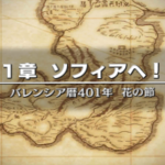 【FEエコーズ】1章「ソフィアへ!」の攻略方法・コツまとめ!