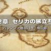 【FEエコーズ】2章「セリカの旅立ち」攻略方法・コツまとめ!