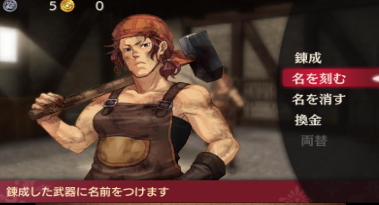 【FEエコーズ】鍛冶屋で錬成すべきおすすめ武器一覧