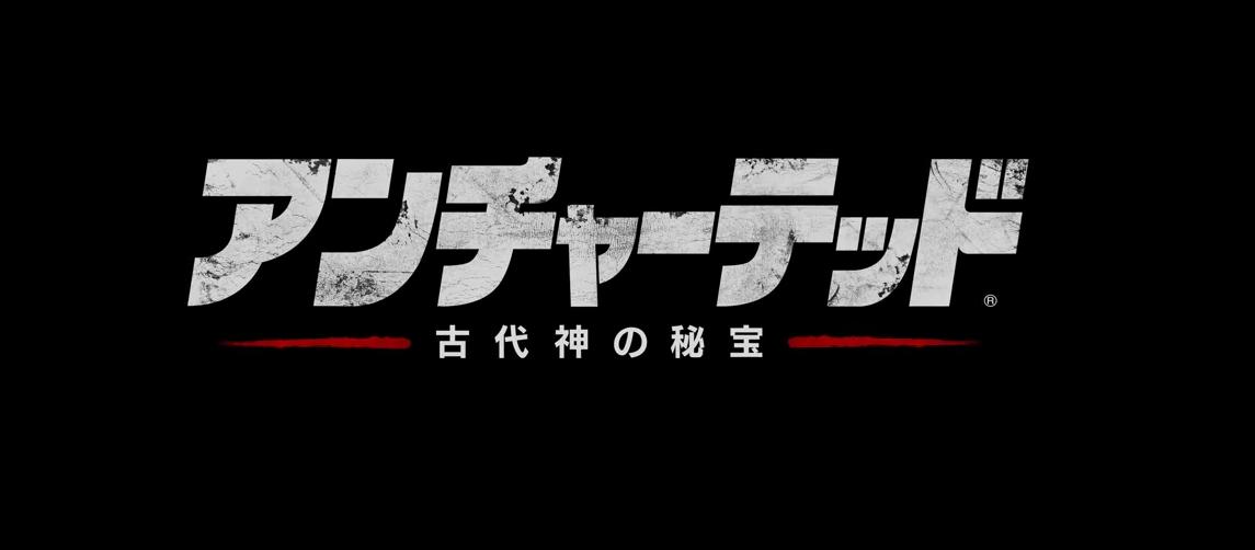 【アンチャーテッド 古代神の秘宝】フラゲ情報(発売日・価格・内容など)まとめ!