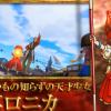 【ドラクエ11(DQ11)】「ベロニカ」のスキル・特技・呪文一覧まとめ!